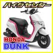 新車 HONDA(ホンダ) ダンク / DUNK 国内現行モデル eSPエンジン搭載【AF78型】