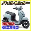 新車 HONDA(ホンダ) ジョルノ / Giorno【水冷ESPエンジン搭載車AF77型】アイドリングストップ機能付 国内現行モデル