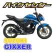 新車 スズキ(SUZUKI) GIXXER/ジクサー L9 国内モデル