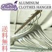 Dulton ダルトン ALUMINUM CLOTHES HANGER アルミニウム ハンガー オシャレハンガー 男前 CH10-H411