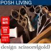 POSH LIVING デザインシザー ゴールド  送料無料