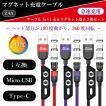 (株)アトラス マグネット充電ケーブル 2.4A 赤/紫/黒 1m×1本 急速充電 マグネット端子(プラグ/ヘッド)i互換×1個/micro USB×1個/Type-C×1個/端子ケース×1個