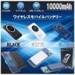 ワイヤレス モバイルバッテリー(パワーバンク/15W)QI対応 10000mAh 黒/白/青 20W PD 有線急速充電【Power Delivery 3.0 / Quick Charge 3.0 対応】