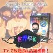 ハロウィンマスク LEDマスク 光るマスク スパークリーディスプレイマスク パーティーグッズ 誕生日グッズ 応援グッズ ホンマでっかTV 2020ベストバイ 男女兼用
