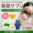 赤ちゃんの為の葉酸は品質で選んで下さい