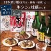 遅れてゴメンね!父の日のプレゼント(ギフト)2018・日本酒 3種 飲み比べと牛タンと牡蠣セット(お酒&おつまみ) [送料無料]