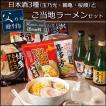 父の日のプレゼント(ギフト)2018・日本酒 3種 飲み比べとご当地ラーメンセット (お酒&おつまみ)[送料無料]