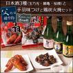 まだ間に合う!父の日のプレゼント(ギフト)2018・日本酒 3種 飲み比べと手羽味つけと鶏炭火焼セット(お酒&おつまみ) [送料無料]