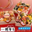 冷蔵・生おせち2017予約 京都の料亭「濱登久」おせち料理和洋三段重[送料無料]