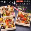 おせち料理 おせち 2018 予約 「京都しょうざん」おせち料理 紙屋川(三段重)送料無料