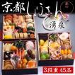 おせち料理 おせち 2018 予約 「京都しょうざん」おせち料理 湧泉閣(三段重)送料無料