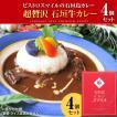 「超贅沢石垣牛カレー」【4個】詰め合わせギフトセット