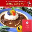 「超贅沢石垣牛カレー」【6個】詰め合わせギフトセット