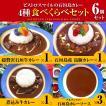石垣島カレー全種類食べくらべパッケージ