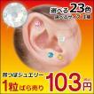耳つぼジュエリー 1粒100円 正規スワロフスキー付チタンシール カラー:全23種 サイズ:3種