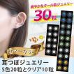 耳つぼジュエリー スワロフスキー付チタン粒30粒 『新サマーカラー』 5色20粒とクリア10粒