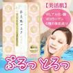 …贅沢なフェイスマスクパック…りぐる 美活肌 トロトロの美容液でぷるぷるエイジングケア 安心の純国産(高知県産) 1枚入り