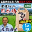 米 滋賀産 日本晴 5kg 送料無料 玄米 精米も可能 減農薬 減化学肥料 安心の近江米 農工舎