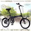 MYPALLAS M-100 折畳自転車 16インチ 軽自動車にも積める折畳自転車