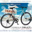 MYPALLAS M-605 クロスバイク26・6SP