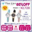 腕時計 レディース 革ベルト ウォッチ TirrLirr ティルリル シルバー ピンク ゴールド 黒 青 キュービック ジルコニア ギフト 韓国 ファッション 人気