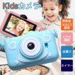 プレゼント 子供 カメラ キッズカメラ 入園 入学 お祝い 32GBSDカード付 約3000万画素 デジタルカメラ 誕生日 トイカメラ おもちゃ 宅急便
