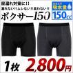 尿漏れパンツ 男性 失禁パンツ ボクサーパンツ 150cc 吸収 吸水パンツ 軽い尿漏れ 敬老の日 ギフト 綿100%