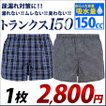 尿漏れパンツ 男性 失禁パンツ トランクス 150cc 吸収 吸水パンツ 軽い尿漏れ 敬老の日 ギフト 綿100%