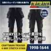 作業服 作業着 作業ズボン カーゴパンツ ストレッチ 1998-1644 ブラックラダー かっこいい