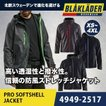 防寒着 作業服 作業着 ジャケット 4949-2517 ブラックラダー BLAKLADER かっこいい