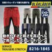 作業服 作業着 カーゴパンツ 8216-1845 ブラックラダー BLAKLADER かっこいい