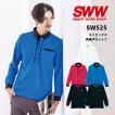 作業服 夏用 涼しい ポロシャツ 長袖 作業着 おしゃれ SW525 SWW ビッグボーン