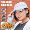 魚の骨 ハンチング 帽子 スカル レディース デニム フィッシュボーン