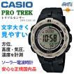 ソーラー 電波時計 電波ソーラー腕時計 メンズウォッチ カシオ プロトレック  PRW-3100-1JF  40,0 ギフト