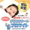 アレルギー対策 防ダニ ダニ避けシート ブロマイト(通常タイプ)新生活のダニ対策 新生児 ベビー布団にも 190×98cm 2枚入り
