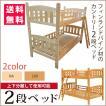 二段ベッド 二段ベット 2段ベッド 木製ベッド カントリー