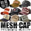 メッシュキャップ メンズ 【2個購入で 送料無料 】 帽...