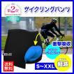 サイクルパンツ 自転車 インナー パンツ レーサーパンツ ゲルパッド スポンジ クッション メンズ ウェア 吸汗速乾