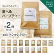 選べるティーバッグ 2つセット コスパ最強!ブレンドティーバッグ フルーツハーブ 水出しミント ルイボス柑橘 ルイボス ごぼう茶 から2つ