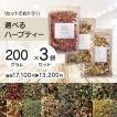 ハーブティー 選べる200g×3セット 全20種類以上から選べる 茶葉 ブレンド