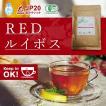 レッドルイボスティー 51包 最高級茶葉JP20使用 テトラパック 入れっぱOK 有機栽培 ノンカフェイン 水出しOK