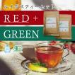 レッドルイボス グリーンルイボス セット 51包×2袋 最高級茶葉使用 テトラパック 入れっぱOK 有機栽培 ノンカフェイン 水出しOK