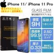 iPhone 11 iPhone 11 Pro  ガラスフィルム 2枚セット 日本製旭硝子 アイフォン 液晶保護  気泡ゼロ 高鮮明 硬度9H 指紋防止 飛散防止 2.5D