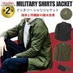 ミリタリーシャツジャケット メンズ ネイビー/ミリタリーグリーン/ブラック 撥水 軽量 中綿入り パッカブル BMC BMJ02 S-XLサイズ