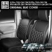 エブリィ ワゴン DA17W  2015(H27).2 - スクラム NV100 クリッパーリオ タウンボックス  シートカバー スズキ ブラック