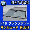 BMW純正 BMW F46 2シリーズ グランツアラー用 フロントウインド・サンシェード 収納袋付き 日よけ 90502450547