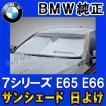 BMW 純正 サンシェード BMW 7シリーズ用 フロント・ウインド・サンシェード E65 E66  収納袋付き 日よけ あすつく 90502450542