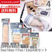 キッカーランド/KIKKERLAND☆ ZIPPER BAGS 4set CU145...