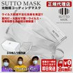 マスク  ウイルス対策  除菌 光触媒 SUTTOMASK スットマスク 新型光触媒コーティング 活性炭フィルター入り5層構造 (30枚入り・Lサイズ・個包装) 送料無料