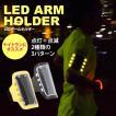 LEDアームホルダー / BODYMAKER ボディメーカー ポーチ カバン 小物入れ ランニング ジョギング スポーツバッグ ウォーキング